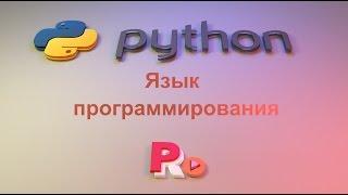 Python язык программирования. Зачем изучать.