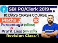 4:00 PM - SBI PO/Clerk 2019 | Maths by Arun Sir | Revision Class-1 (Percentage & Profit Loss)