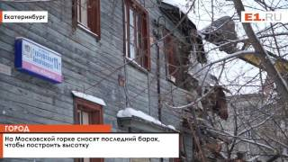 На Московской горке сносят последний барак, чтобы построить высотку
