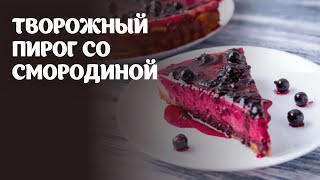 Творожный пирог со смородиной видео рецепт | простые рецепты от Дании