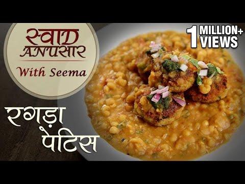 Ragda patties recipe in hindi indian ragda patties recipe in hindi indian street food recipe swaad anusaar with seema forumfinder Gallery