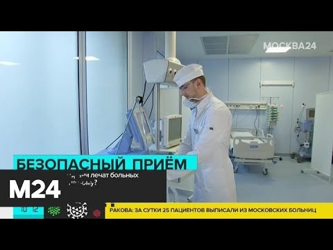 Как московские врачи лечат больных коронаврусом на дому - Москва 24