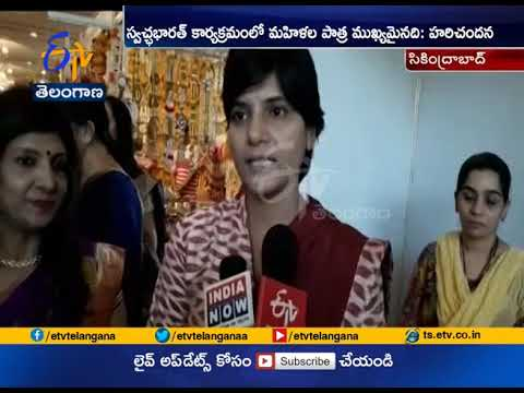 GHMC Zonal Commissioner Harichandana Inaugurates | Premier Shoping Exhibition | at Secunderabad