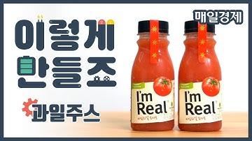 [이렇게 만들죠] 과일주스(아임리얼)   How to make Korean Fruit Juice(I