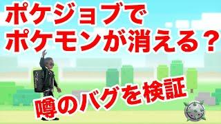 日付変更 ポケモン剣盾
