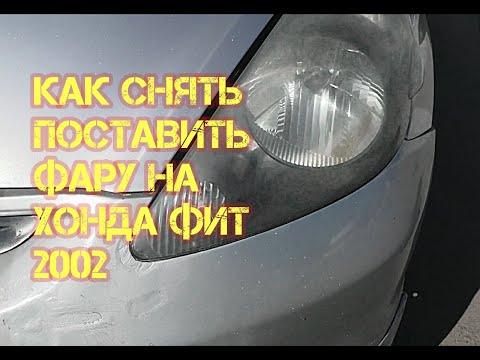 Как снять фару на Honda Fit 2002г. #какзаменитьфарунахондафит #Снятьфарунахондафит #хондафит