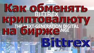 Меняем криптовалюту на бирже Bittrex