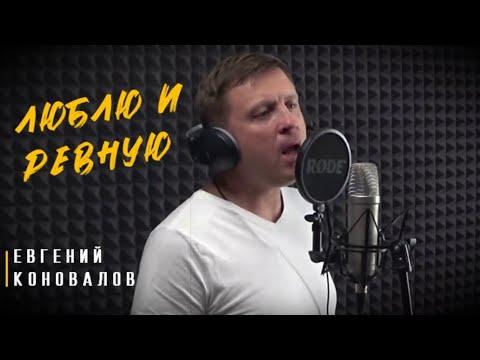 Смотреть клип Евгений Коновалов - Люблю И Ревную