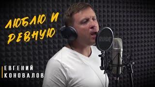 """Евгений КОНОВАЛОВ - """"Люблю и ревную"""" 2019"""