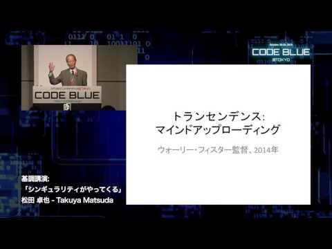 Keynote:The Singularity is Near by Takuya Matsuda - CODE BLUE 2015