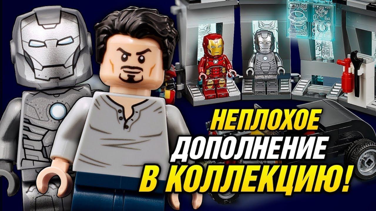 LEGO Марвел 76167 Арсенал Железного человека Обзор