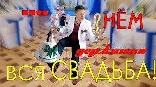 🎤Ведущий в Ростове,в г.Шахты. Свадьба🔝НЕ🚫тамада🎤 #ХельгиШоу