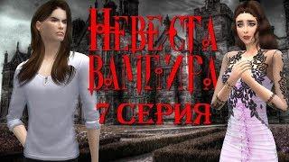Сериал симс 4: Невеста вампира второй сезон 7 серия