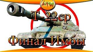 Т-22ср Финал Имбы ~World of Tanks~