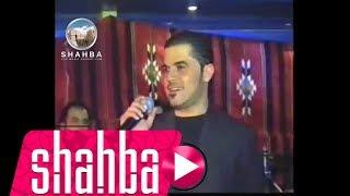 وفيق حبيب - خمس صبايا (حفلة حلب) / Wafeek Habib - Khms Subaya