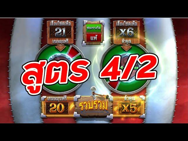 🏆 #LuckyNiki 🏆 : มารับสูตรเกมส์ไวกิ้งกันไปเลยย ??