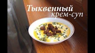 Тыквенный крем-суп с сухариками и сливками/ Готовлю с любовью
