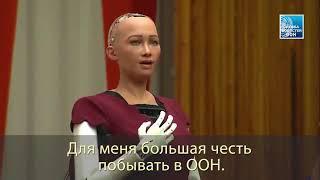 Киборг София искусственный интеллект.