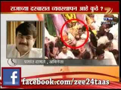 Zee24Taas : Prashant Damle On Lalbaugcha Raja Women Harassment Travel Video