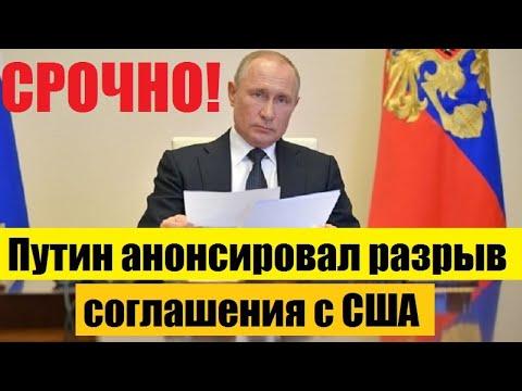 🔥СРОЧНО! Путин анонсировал Pазpыв соглашения с CША.. /НОВОСТИ МИРА