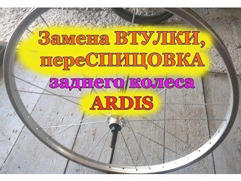 Замена втулки, переспицовка колеса спортивного велосипеда. Мотивация для тех, кто делает впервые.