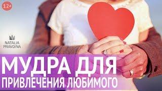 как найти вторую половинку: простая и быстрая мудра для привлечения любимого человека в свою жизнь