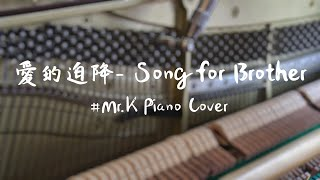 Gambar cover 愛的迫降 - Song for Brother | Mr.K Piano Cover