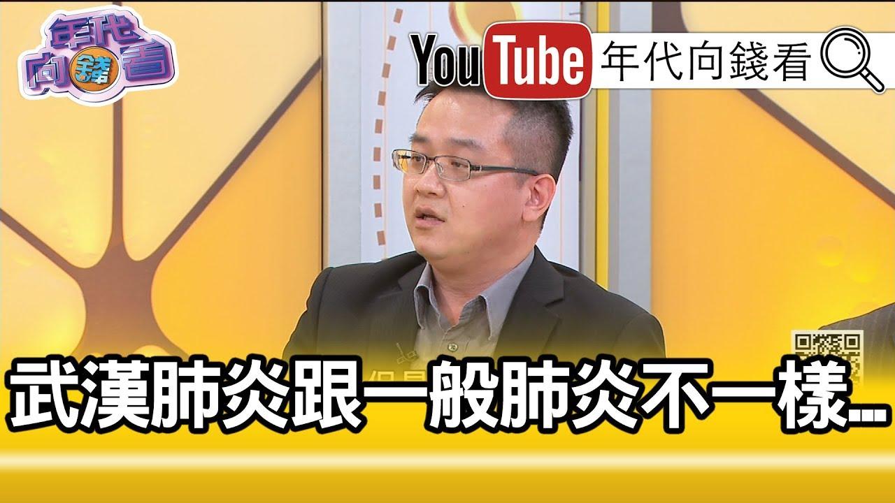 精彩片段》戴芳銓:加護病房死亡比例很高...【年代向錢看】200205 - YouTube