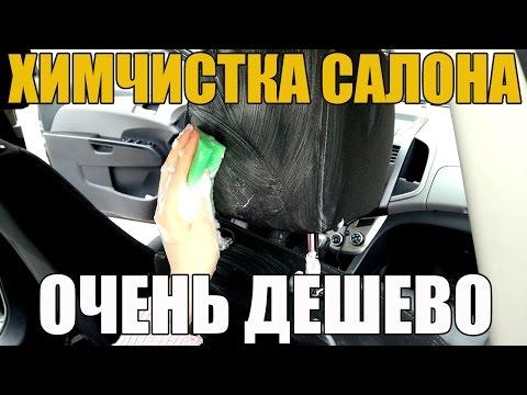 Как делается химчистка салона автомобиля видео