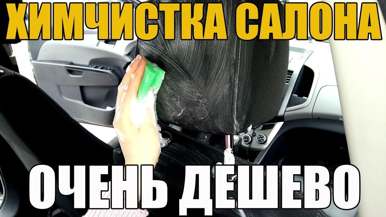 Чем почистить обивку салона автомобиля своими руками фото 25