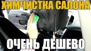 Химчистка салона автомобиля, своими руками. ЗА 3 КОПЕЙКИ!