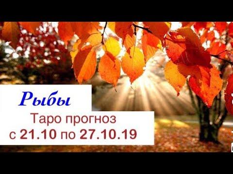 Рыбы _ гороскоп с 21.10 по 27.10.2019 _ недельный Таро прогноз
