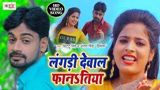 Antra Singh Priyanka & Bittu Singh का धमाकेदार लोकगीत | लंगड़ी देवाल फानsतिया | Bhojpuri Song 2019