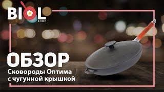 Видеообзор: Сковорода чугунная Оптима с чугунной крышкой БИОЛ