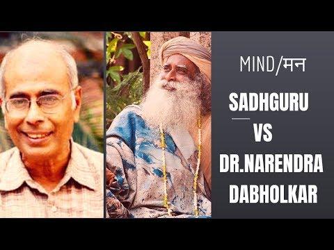 Sadhguru and Dr Narendra Dabholkar's Views on MInd/मन