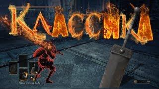 Dark Souls III Вторжения Классика двуручный меч Invasion