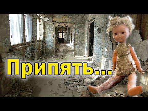 ПРИПЯТЬ / Фонящая тишина мертвого города