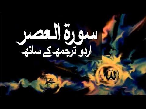 Surah Al-Asr with Urdu Translation 103 (The Time)