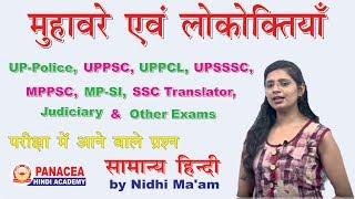 Muhavare and Lokoktiyan in Hindi   Muhavare and Lokoktiyan for UP Police   UPSC   MPPSC   UPPSC