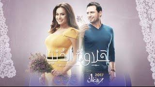 """انتظرونا…مع النجمة هند صبري في مسلسل """"حلاوة الدنيا"""" في رمضان 2017 على cbc"""