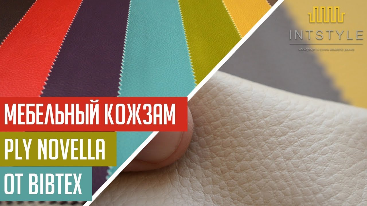 Цена от 133,95 руб. За м. Кв. Кожзаменитель для мебели от промискож – качественный кожзам для отделки искусственная кожа мебельная производится на нетканой и тканой основах.