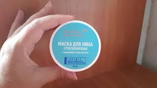 Уходовая косметика Siberian wellness Маска для лица отбеливающая Пилинг