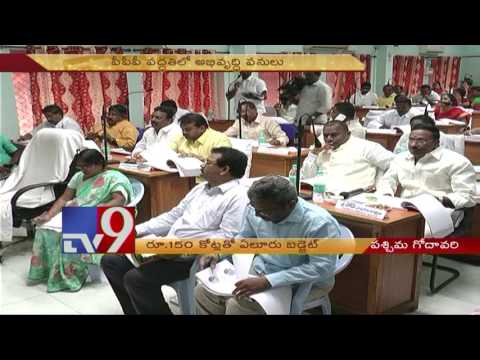 150 crore budget for Eluru Municipal Corporation - TV9