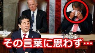【海外の反応】 本気でぶつかりあった両国だからこその絆 日本の総理大臣の言葉に 世界が注目し涙した thumbnail