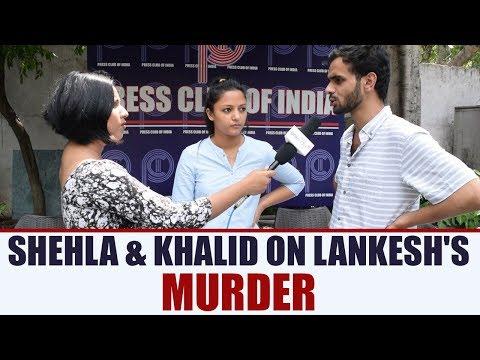 Gauri Lankesh : Shehla Rashid and Umar Khalid react, Watch | Oneindia News