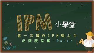 IPM小學堂-瓜類蔬菜篇Part2-治療