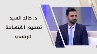 د. خالد السيد - تصميم الابتسامة الرقمي