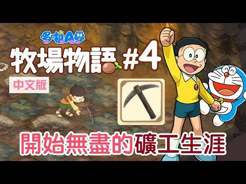 #4 開始無盡的礦工生涯《哆啦A夢 牧場物語》(Switch 中文版)