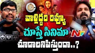 Awe Movie Public Response || Nani | Regina | Nithya Menen | Kajal Aggarwal || NTV