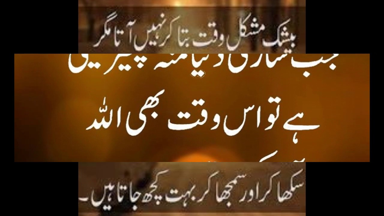 Islamic Quotes About Friendship Islamic Quotes Urdu Hazrat Ali  Youtube
